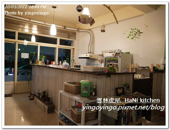 雲林虎尾_HaNi kitchen20111003_R0042571