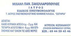 ΜΙΧΑΗΛ ΠΑΝ ΣΑΚΕΛΛΑΡΟΠΟΥΛΟΣ
