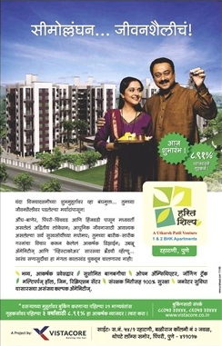 Harit Shilp, 1 BHK & 2 BHK Flats opp Thopte Lawns at Rahatani, Pune 411 017