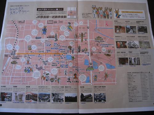 あるくん奈良スタンプラリー2011-03