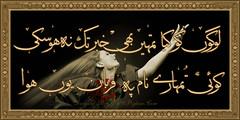 tumhein1ur9 (Ameen Asim) Tags: log poetry naam ghazal asim kotla shair khabar shairi qurban shairy kotlaarabalikhan ameenasim aminasim sadwalkalan