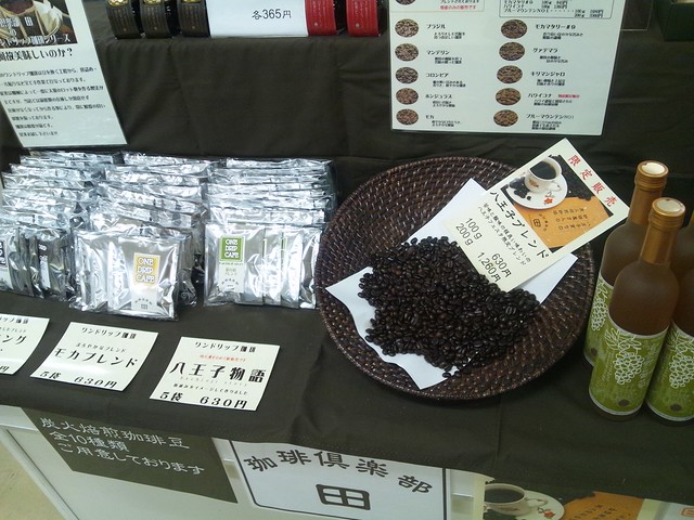 珈琲倶楽部 田のコーヒーの写真