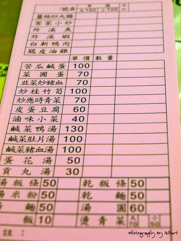 內灣.利餐興餐飲60年老店:MENU