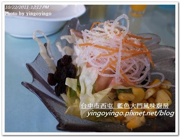 台中西屯_藍色大門20111022_R0043113