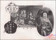 72nd Miyako odori-1939 (kofuji) Tags: dance kyoto maiko geiko geisha gion miyako odori kou