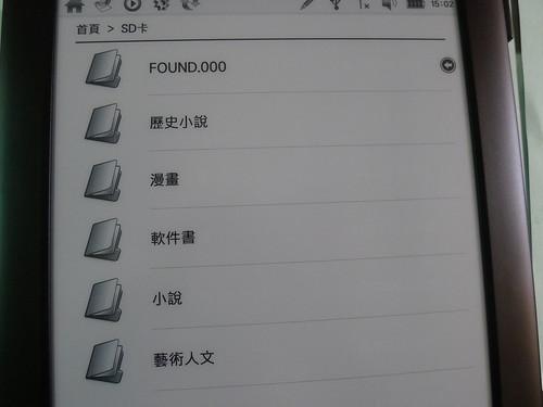 E920 灌入 SD 卡的檔案文件庫