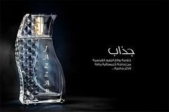 Al Atarji | 2010 (Abdulrahman Alyousef [ @alyouseff ]) Tags: canon photo yahoo nikon 7d 70200      2470                abdulrahman           ibrahem                   alyousef      fecbook flickr