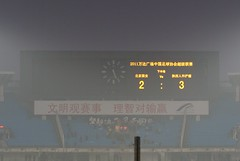 End of the match - Guoan lost 3:2