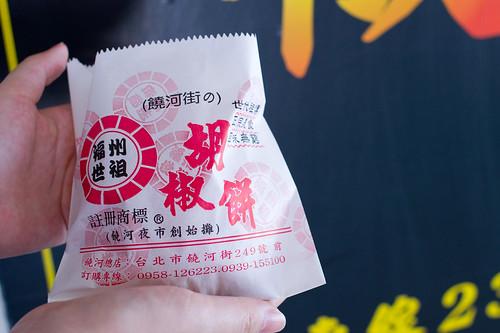 福州世組胡椒餅