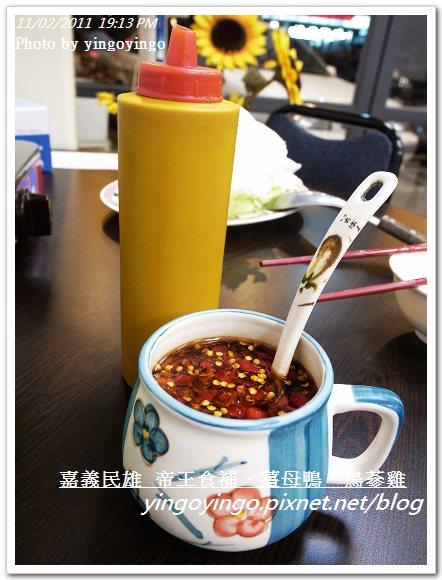 嘉義民雄_帝王食補烏蔘雞20111102_R0043513