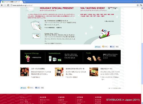 STARBUCKS in Japan Xmas 2011117043309