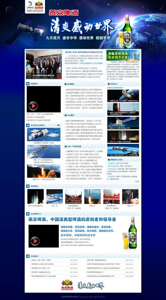 燕京清爽之旅邀您现场观看神舟八号卫星发射!