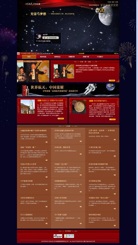 泸州老窖-中国荣耀官方活动网站
