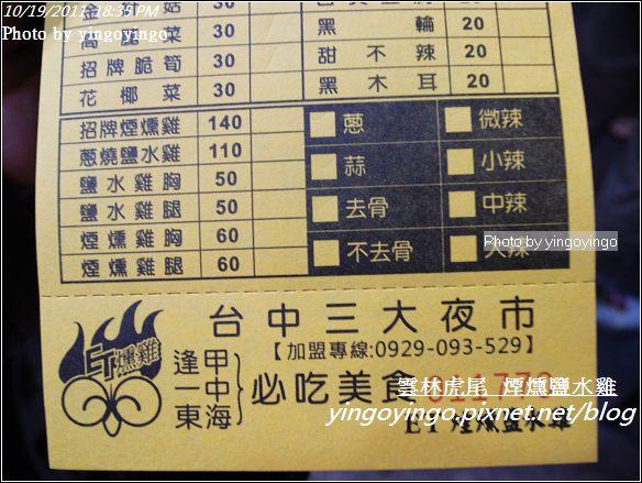雲林虎尾_ET煙燻鹽水雞20110917_R0043032