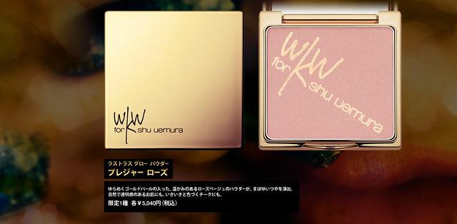 シュウ ウエムラ クリスマスコレクション by ウォン・カーウァイ  shu uemura - Windows Internet Explorer 20.10.2011 215202