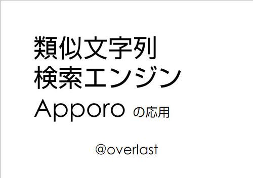 20111014_yapc_01