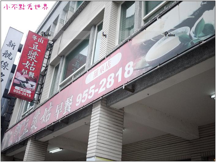 羅東冬山豆漿姑早餐 (2).JPG