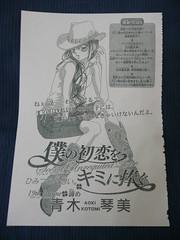 青木琴美22