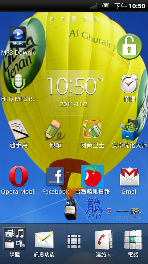 Sony Ericsson XPERIA arc s 開箱