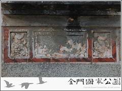 金門城南門傳統建築群-04.jpg