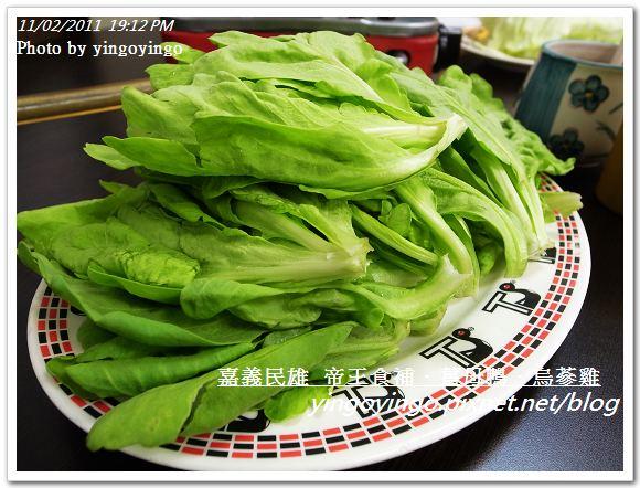 嘉義民雄_帝王食補烏蔘雞20111102_R0043511