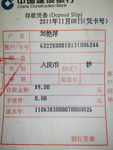 来自铁窗内的汇款――寄款人姓名:陈光诚 #ai1001 by jiruan