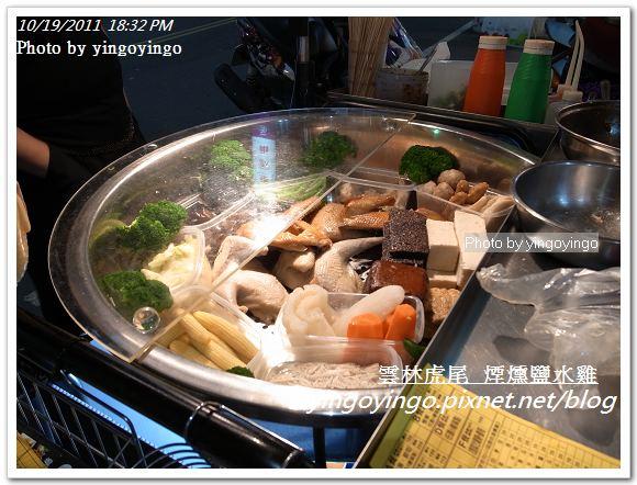 雲林虎尾_ET煙燻鹽水雞20110917_R0043029
