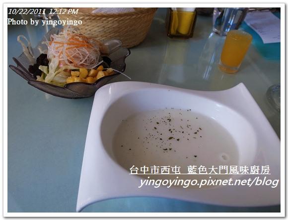 台中西屯_藍色大門20111022_R0043112