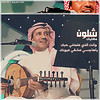 خالد عبدالرحمن - شلون مغليك (άмίя--κ.ş.ά) Tags: