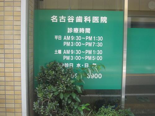 診療時間@名古屋歯科医院(桜台)