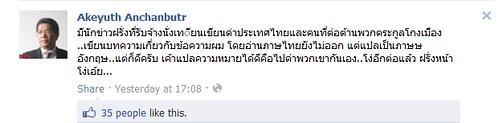 Akeyuth Anchanbutr fb post
