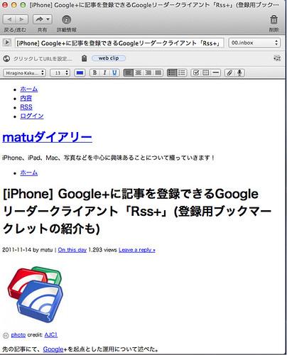 [iPhone] Google+に記事を登録できるGoogleリーダークライアント「Rss+」(登録用ブックマークレットの紹介も) | matuダイアリー