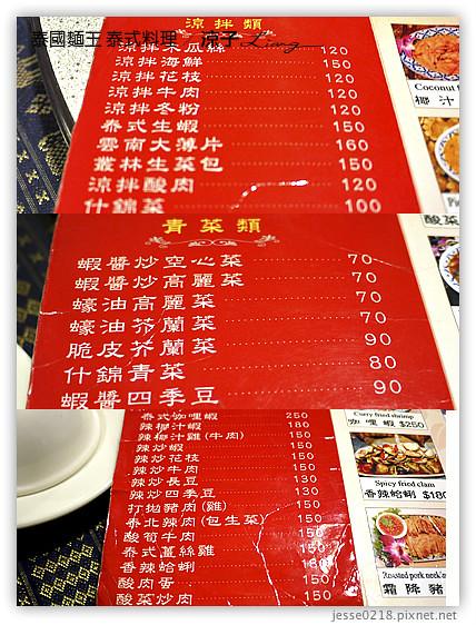 泰國麵王 泰式料理 14