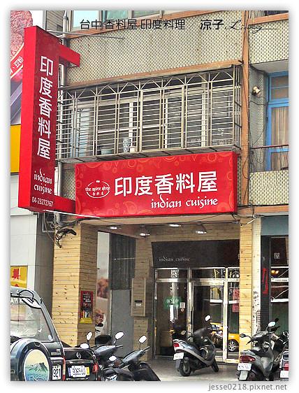 台中 香料屋 印度料理 11