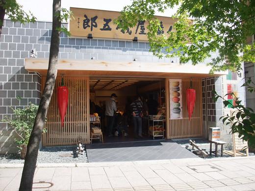 shichimi 1