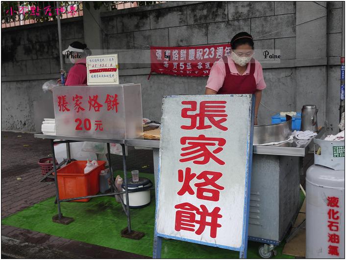 台南張家烙餅 (1).JPG