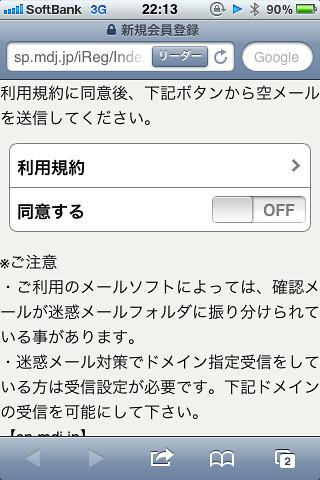 マクドナルド公式アプリ登録画面