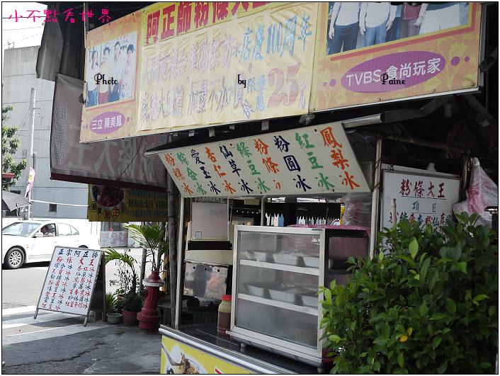 新港阿正師粉條大王 (10).JPG