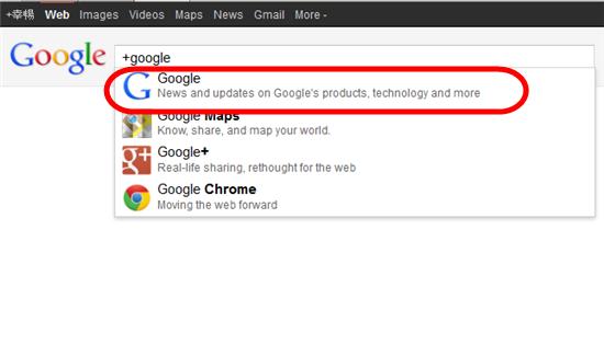 Google検索の検索窓に「+google」と入力