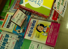 In the country where everything is cute... (DameBoudicca) Tags: japan buch tokyo book shinjuku niceshot libro bok  nippon  livre  nihon libreria kinokuniya bokhandel bookseller librera buchhandlung schizophrenia  libraire   schizophrenie esquizofrenia schizofrenia schizophrnie  schizofreni