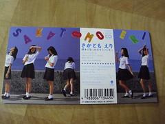 原裝絕版 1996年 7月10日 ともさかりえ 友板里惠 Rie Tomosaka CD 原價 500yen 中古品 2
