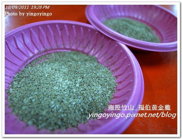 南投竹山_福伯黃金雞20111009_R0042764
