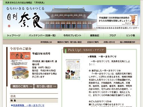 奈良雑誌『月刊奈良』