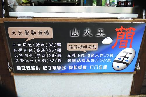20111021_125323_溪頭