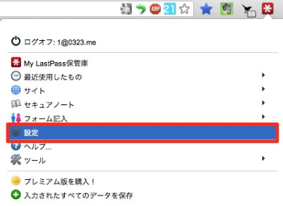 スクリーンショット 2011-10-30 15.33.27.png