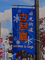 Welcome to Koga (Rekishi no Tabi) Tags: koga ibarakiprefecture kogaibaraki