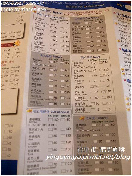 台中市_尼克咖啡(水尼克)20110924_R0042260