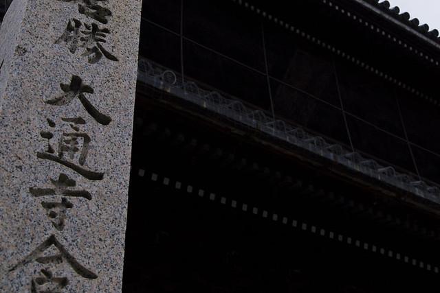 110522_053209_長浜朝散歩_大通寺
