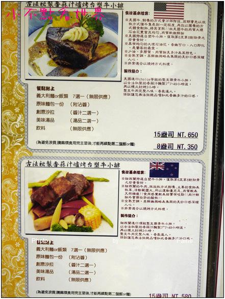 無敵美食家 (6).JPG