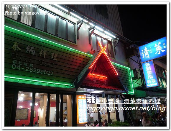 台中豐原_清萊泰緬料理20111112_R0043843